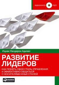 razvitie_liderov